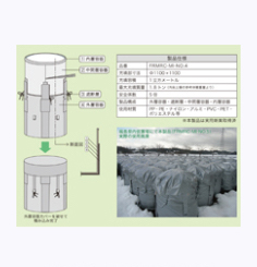 大型容器(耐用年数5年型)
