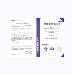 ISO9001認証(弊社製造工場)