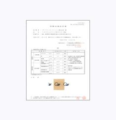 食品用容器分析成績書(原反)