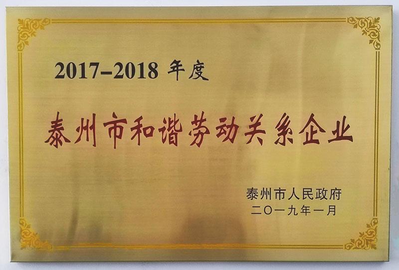 2017~2018年度労務関係における優良企業表彰記念プレート