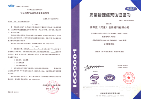 弊社中国製造工場が取得したISO 9001